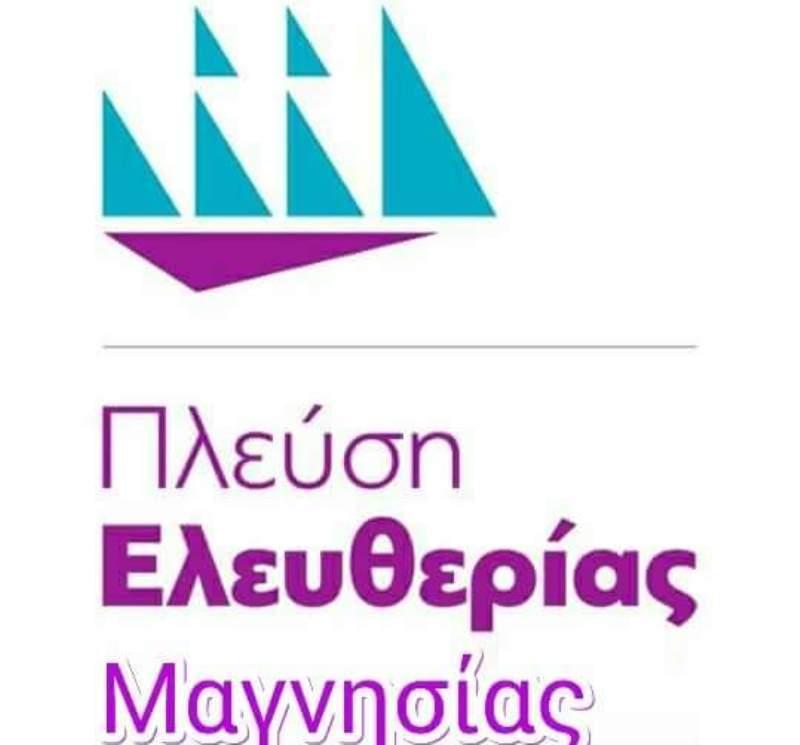 pleysi-eleftherias-magnesias