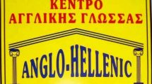 Anglo-Hellenic